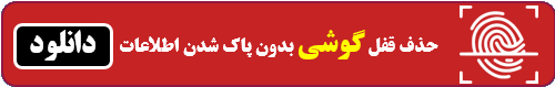 پکیج تعمیرات موبایل در ایران