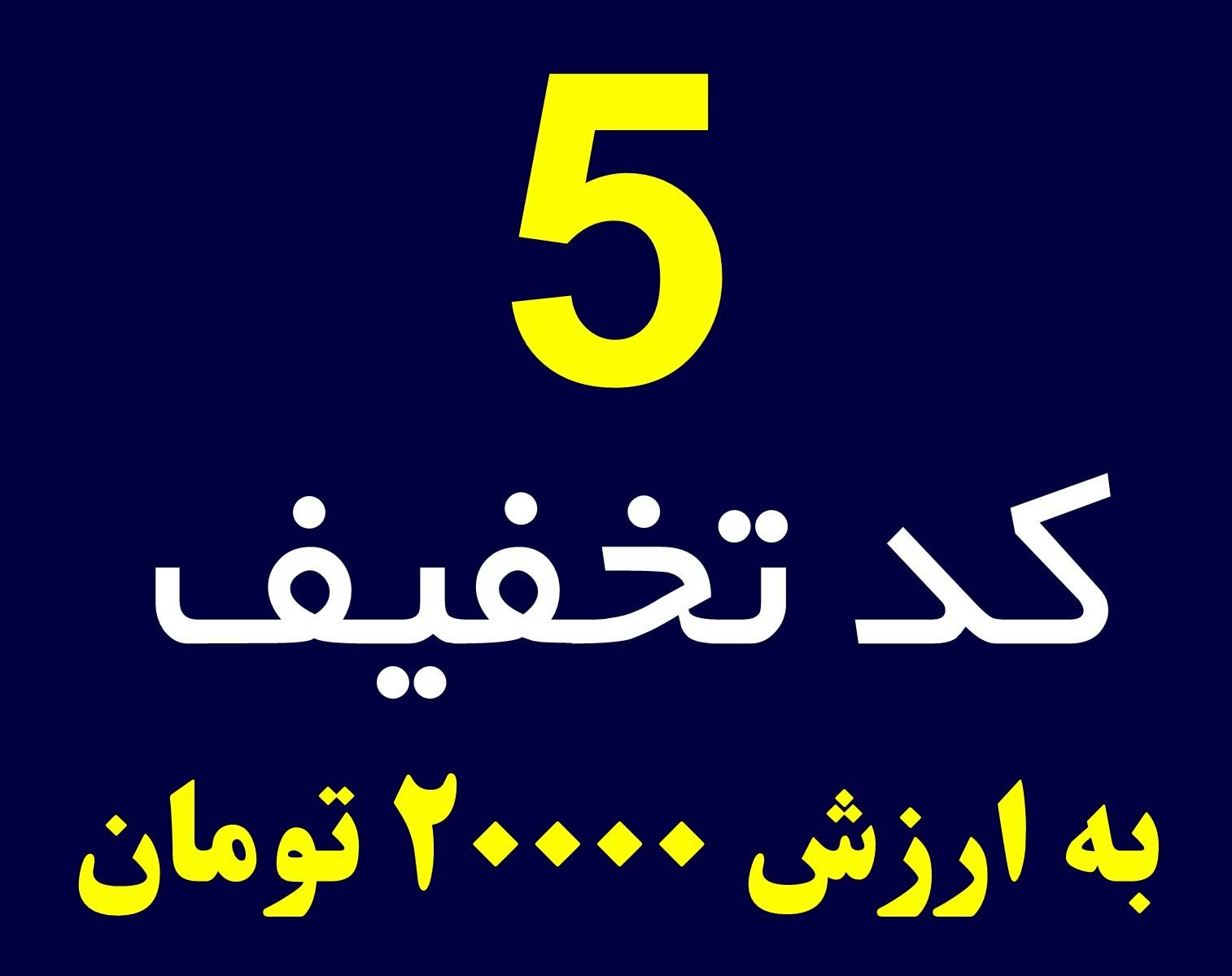 bg header - کد های تخفیف امروز ارور موبایل