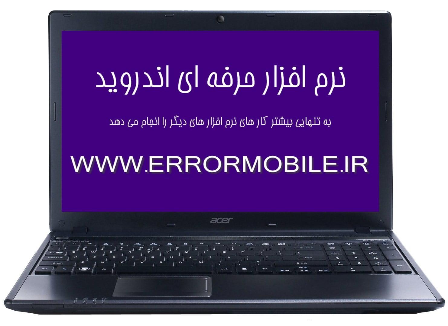 6 - پکیج ویژه نرم افزار تعمیرکاران موبایل