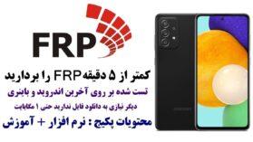 رام موبایل
